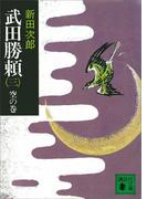 武田勝頼(三) 空の巻(講談社文庫)