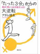 「たった3分」からの大逆転 男の「早い」は才能だった!(TOKYO★1週間)