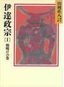【期間限定価格】伊達政宗(1) 朝明けの巻(山岡荘八歴史文庫)