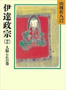 伊達政宗(2) 人取られの巻(山岡荘八歴史文庫)