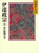 伊達政宗(3) 夢は醍醐の巻(山岡荘八歴史文庫)