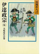伊達政宗(6) 大坂攻めの巻(山岡荘八歴史文庫)