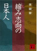 「縮み」志向の日本人(講談社文庫)