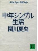 中年シングル生活(講談社文庫)