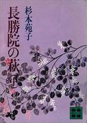 長勝院の萩(中)(講談社文庫)