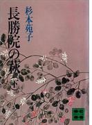 長勝院の萩(下)(講談社文庫)