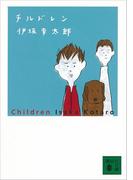 チルドレン(講談社文庫)
