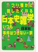 つい誰かに話したくなる日本史雑学 いつも事件はつきない・篇(講談社+α文庫)