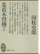 蔦葛木曽棧(下)(大衆文学館)