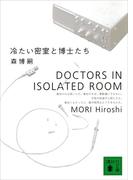 【期間限定価格】冷たい密室と博士たち DOCTORS IN ISOLATED ROOM(講談社文庫)