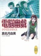 【期間限定20%OFF】クワイエットボイス 電脳幽戯(2)(ホワイトハート/講談社X文庫)
