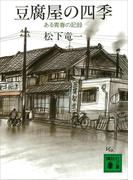豆腐屋の四季 ある青春の記録(講談社文庫)
