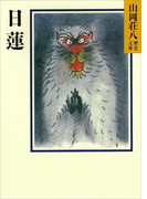 日蓮(山岡荘八歴史文庫)