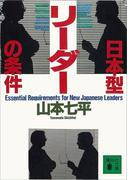 日本型リーダーの条件(講談社文庫)