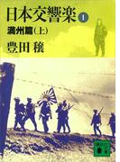 日本交響楽(1) 満州篇(上)(講談社文庫)