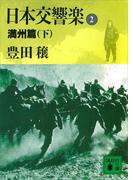 日本交響楽(2) 満州篇(下)(講談社文庫)