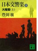 日本交響楽(3) 大陸篇(上)(講談社文庫)
