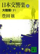 日本交響楽(4) 大陸篇(下)(講談社文庫)