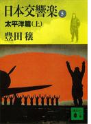 日本交響楽(5) 太平洋編(上)(講談社文庫)