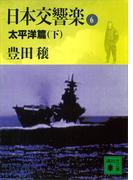 日本交響楽(6) 太平洋編(下)(講談社文庫)