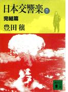 日本交響楽(7) 完結篇(講談社文庫)