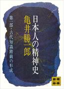 日本人の精神史 第一部 古代知識階級の形成(講談社文庫)