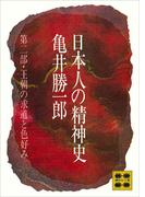 日本人の精神史 第二部 王朝の求道と色好み(講談社文庫)