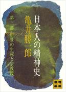 日本人の精神史 第三部 中世の生死と宗教観(講談社文庫)