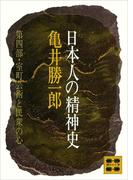 日本人の精神史 第四部 室町芸術と民衆の心(講談社文庫)