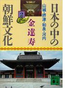 日本の中の朝鮮文化(2)(講談社文庫)