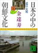 日本の中の朝鮮文化(3)(講談社文庫)