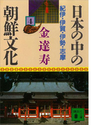 日本の中の朝鮮文化(4)(講談社文庫)