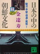 日本の中の朝鮮文化(7)(講談社文庫)