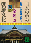 日本の中の朝鮮文化(8)(講談社文庫)