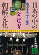 日本の中の朝鮮文化(9)(講談社文庫)