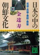 日本の中の朝鮮文化(10)(講談社文庫)