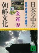 日本の中の朝鮮文化(11)(講談社文庫)