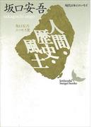 人間・歴史・風土 坂口安吾エッセイ選(講談社文芸文庫)