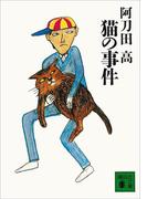 猫の事件(講談社文庫)