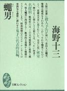 蠅男(大衆文学館)