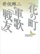 花の町/軍歌「戦友」(講談社文芸文庫)