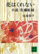 花はくれない 小説 佐藤紅緑(講談社文庫)
