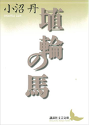 埴輪の馬(講談社文芸文庫)