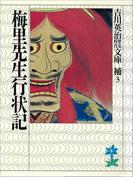 梅里先生行状記(吉川英治歴史時代文庫)