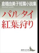 パルタイ・紅葉狩り 倉橋由美子短篇小説集(講談社文芸文庫)