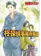 柊探偵事務所物語(1)(ホワイトハート/講談社X文庫)