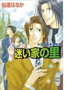 迷い家の里 柊探偵事務所物語(2)(ホワイトハート/講談社X文庫)