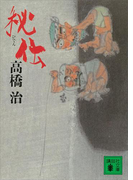 秘伝(講談社文庫)