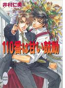110番は甘い鼓動 110番シリーズ(2)(ホワイトハート/講談社X文庫)
