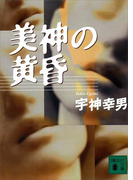 【期間限定価格】美神の黄昏(講談社文庫)